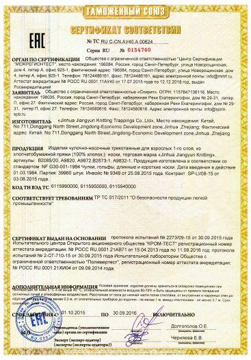 Скачать сертификат на изделия чулочно-носочные трикотажные для взрослых 1-го слоя, из хлопчатобумажной пряжи (100% хлопок): носки, торговая марка «Jinhua Jiangyun Knitting»