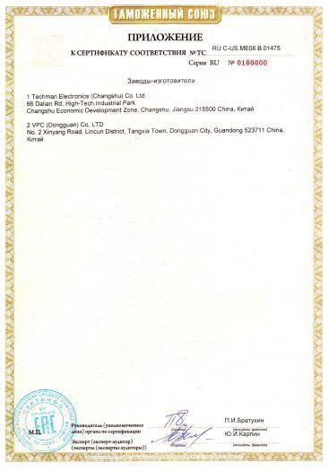 Скачать приложение к сертификату на накопители на внешних дисках (External hard disk drive) моделей SRD0NF1, SRD0NF2 с торговой маркой SEAGATE
