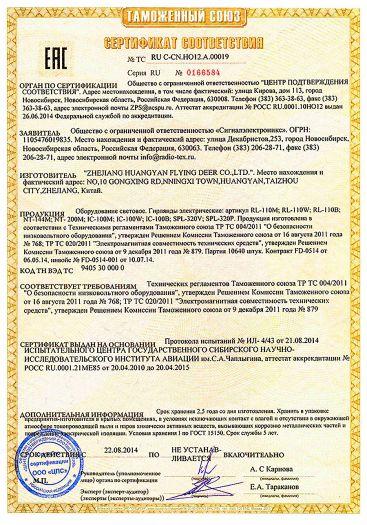 Скачать сертификат на оборудование световое. Гирлянды электрические: артикул RL-110M; RL-110W; RL-110B; NT-144M; NT-200M; IC-100M; IC-100W; IC-100B; SPL-320V; SPL-320P