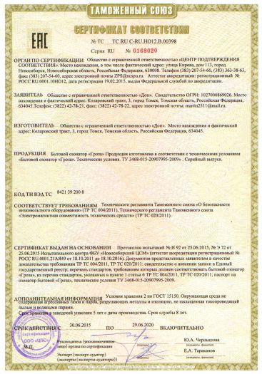 Скачать сертификат на бытовой озонатор «Гроза»