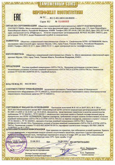 Скачать сертификат на система линейной телемеханики «ЭЛТА-ТМ.2»