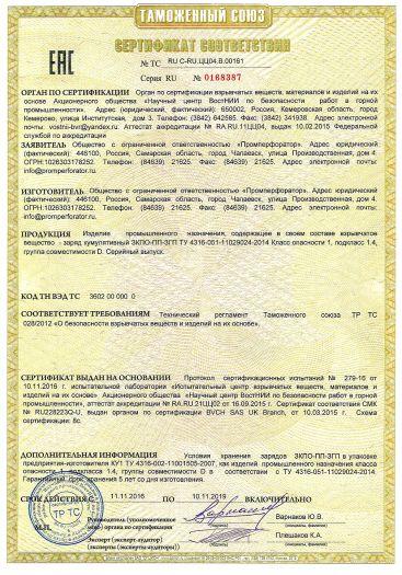Скачать сертификат на изделие промышленного назначения, содержащее в своем составе взрывчатое вещество — заряд кумулятивный ЗКПО-ПП-ЗГП