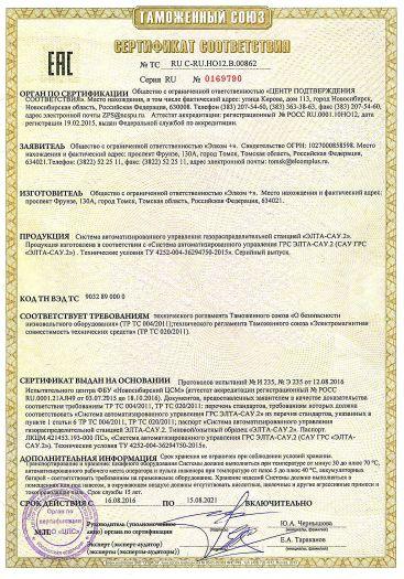 Скачать сертификат на система автоматизированного управления газораспределительной станцией «ЭЛТА-САУ.2»
