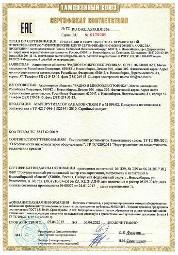 Скачать сертификат на МАРШРУТИЗАТОР КАНАЛОВ СВЯЗИ Р и М 099.02