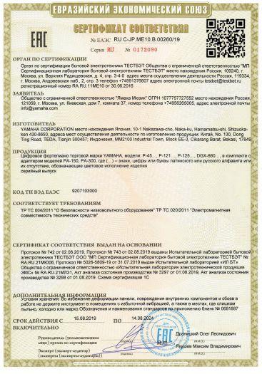Скачать сертификат на цифровое фортепиано торговой марки YAMAHA, модели: P-45, P-121, P-125, DGX-660 в комплекте с адаптером моделей PA-150, PA-300