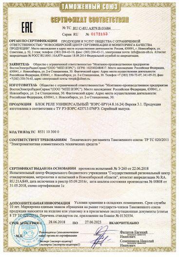 Скачать сертификат на блок реле универсальный ВЭРС-БРУ (4.8.16.24) Версия 3.1