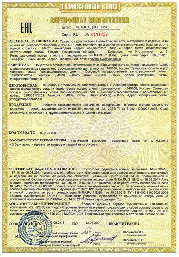 Скачать сертификат на изделия промышленного назначения, содержащие в своем составе взрывчатое вещество — Заряды кумулятивные ЗКПМ105ПП исполнений: -22, -22БО