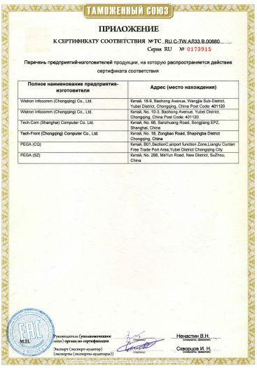 Скачать приложение к сертификату на портативные персональные электронные вычислительные машины (ноутбуки), торговой марки «ASUS», в комплекте с адаптером питания