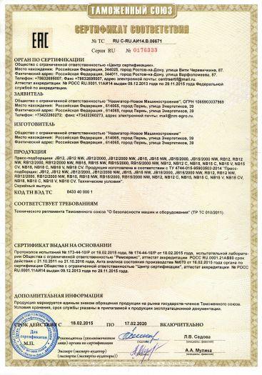 Скачать сертификат на пресс-подборщики JB12, JB12 NW, JB12/2000, JB12/2000 NW, JB15, JB15 NW, JB15/2000, JB15/2000 NW, RB12, RB12 NW, RB12/2000, RB12/2000 NW, RB15, RB15 NW, RB15/2000, RB15/2000 NW, NB12, NB12 С, NB15, NB15 С, NB15 V, NB15 CV, NB18, NB18 С, NB18 V, NB18 CV