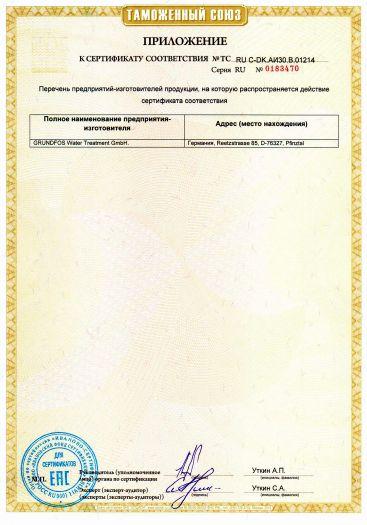 Скачать приложение к сертификату на установки вакуумные для дозирования газов типа Vaccuperm