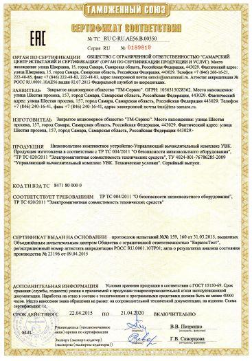 Скачать сертификат на низковольтное комплектное устройство — Управляющий вычислительный комплекс УВК