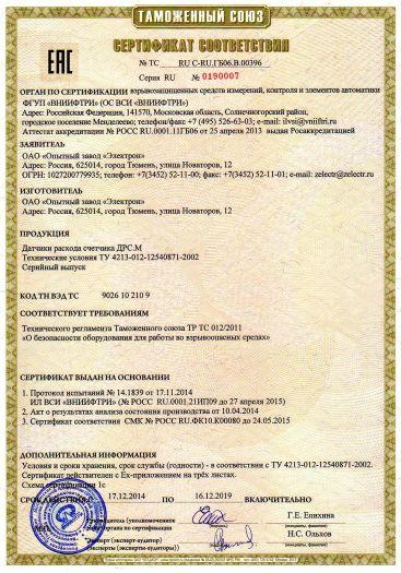 Скачать сертификат на датчики расхода счетчика ДРС.М