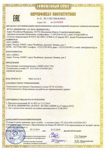 Скачать сертификат на расходомеры электромагнитные «ЭМИС-МАГ 270»