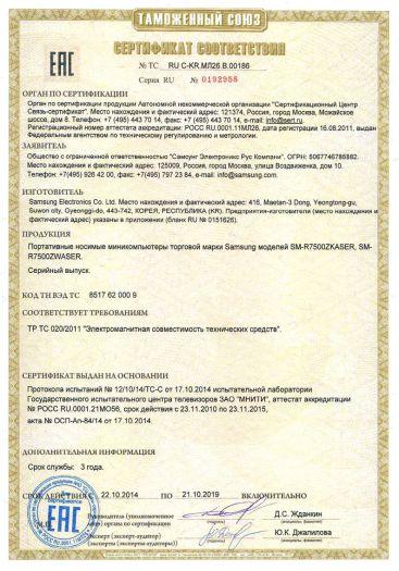 Скачать сертификат на портативные носимые миникомпьютеры торговой марки Samsung моделей SM-R7500ZKASER, SM-R7500ZWASER