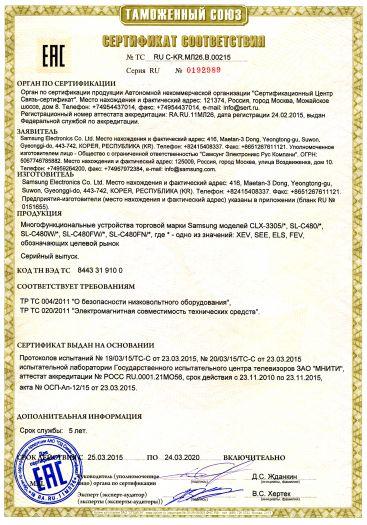 Скачать сертификат на многофункциональные устройства торговой марки Samsung моделей CLX-3305, SL-C480, SL-C480W, SL-C480FW, SL-C480FN
