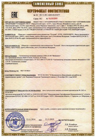 Скачать сертификат на сигнализатор погасания пламени СПП1.01-04 «Фламинго»