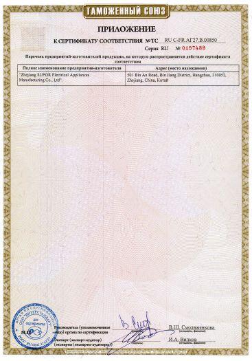 Скачать приложение к сертификату на грили электрические бытовые торговой марки «TEFAL», моделей GC71xхxx, GC72xxxx