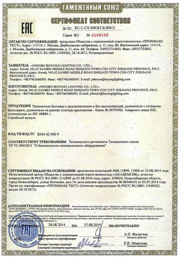 Скачать сертификат на удлинители бытовые с выключателями и без выключателей, удлинители с сетевыми фильтрами, удлинители на рамках товарного знака IEК