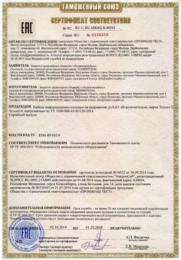 Скачать сертификат на кабели информационно-силовые на напряжение до 0,6/1 кВ включительно, марок Телсил-2, Телсил-4