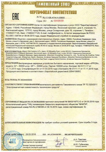 Скачать сертификат на беспроводные зарядные устройства бытового назначения, торговой марки «IPPON», модели: Q7, QF1