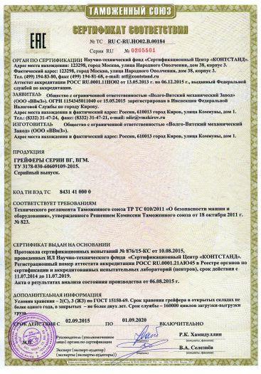 Скачать сертификат на грейферы серии ВГ, ВГМ