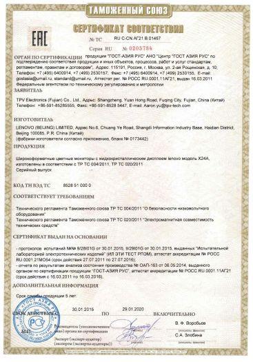 Скачать сертификат на широкоформатные цветные мониторы с жидкокристаллическим дисплеем lenovo модель Х24А