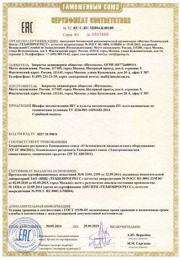 Скачать сертификат на шкафы автоматизации ШУ и пульты автоматизации ПУ