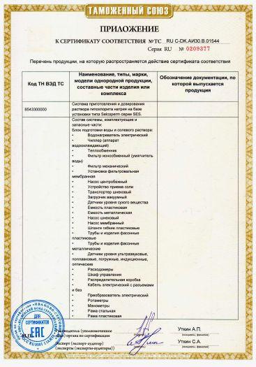 Скачать приложение к сертификату на система приготовления и дозирования раствора гипохлорита натрия на базе установки типа Selcoperm, серии SES