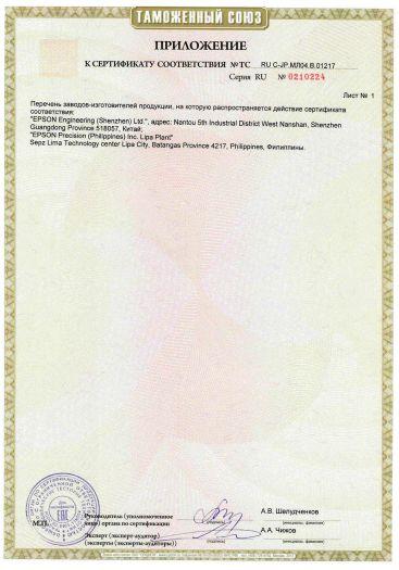 Скачать приложение к сертификату на мультимедийные проекторы т. м. Epson моделей: EH-TW5300/H707B, EH-TW5210/H708B, EH-TW5350/H709B