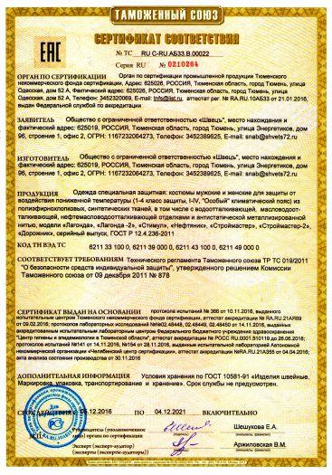 Скачать сертификат на одежда специальная защитная: костюмы мужские и женские для защиты от воздействия пониженной температуры, модели «Лагонда», «Лагонда-2», «Стимул», «Нефтяник», «Строймастер», «Строймастер-2», «Дорожник»