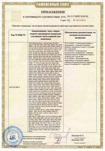 Скачать приложение к сертификату на центробежные насосы, торговая марка CALPEDA