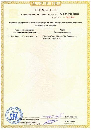 Скачать приложение к сертификату на музыкальные центры торговой марки Samsung моделей MM-J320/RU, MM-J330/RU, MM-J430D/RU