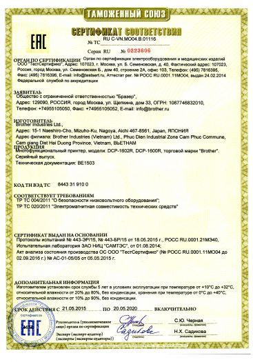 Скачать сертификат на многофункциональный принтер, модели: DCP-1602R, DCP-1600R, торговой марки «Brother»