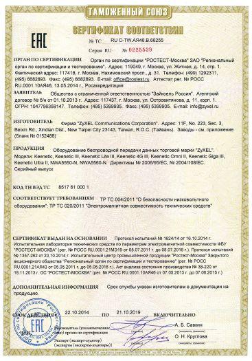 Скачать сертификат на оборудование беспроводной передачи данных торговой марки «ZyXEL». Модели: Keenetic, Keenetic III, Keenetic Lite III, Keenetic 4G III, Keenetic Omni II, Keenetic Giga III, Keenetic Ultra II, NWA5550-N, NWA5560-N