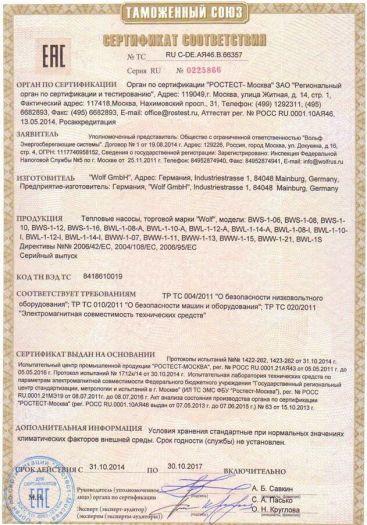 Скачать сертификат на тепловые насосы, торговой марки «Wolf», модели BWS, BWL, BWW