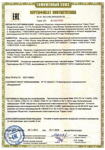 Скачать сертификат на устройства комплектные низковольтные, торговой марки: «TDM ELECTRIC»