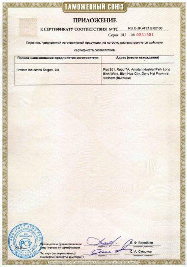 Скачать приложение к сертификату на швейные машины бытовые торговой марки «brother» модели artwork 20, JS25, JS27, Х4, Х8, Х10, HQ12, HQ19, HQ22