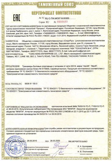 Скачать сертификат на тренажеры бытовые спортивные с питанием от сети 220 В, марки «Aerofit», «Maxfit»