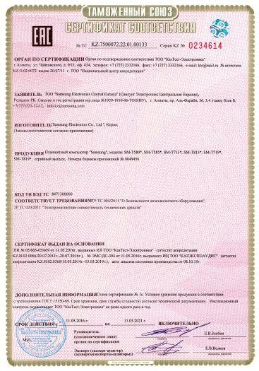 Скачать сертификат на планшетный компьютер «Samsung», модели: SM-T580*, SM-T585*, SM-T713*, SM-T813*, SM-T719*, SM-T819*