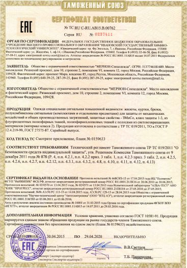 Скачать сертификат на одежда специальная сигнальная повышенной видимости: жилеты, куртки, брюки, полукомбинезоны сигнальные (комплектами и отдельными предметами) для защиты от механических воздействий и общих производственных загрязнений