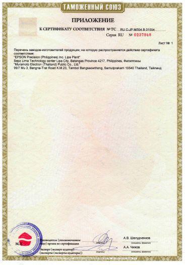 Скачать приложение к сертификату на многофункциональное устройство типа принтер/сканнер/копир т. м. Epson модели L382 (С462Н), L364 (С462Н), L362 (C462H), L222 (С462Н)