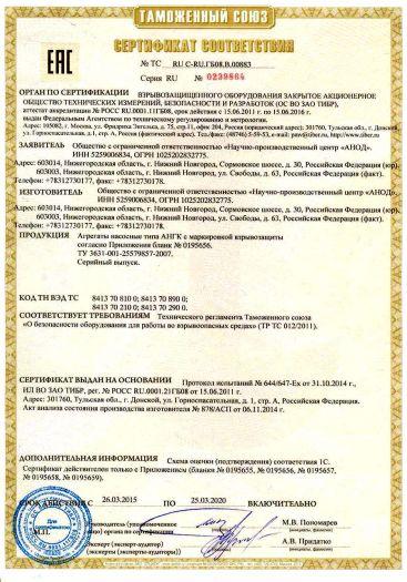Скачать сертификат на агрегаты насосные типа АНГК с маркировкой взрывозащиты