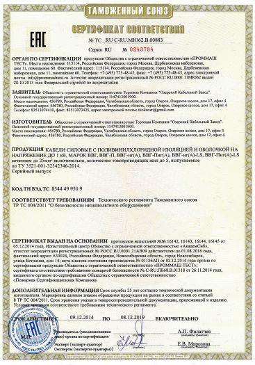 Скачать сертификат на кабели силовые с поливинилхлоридной изоляцией и оболочкой на напряжение до 1 кВ, марок ВВГ, ВВГ-П, ВВГ-нг(А), ВВГ-Пнг(А), BBT-нг(A)-LS, ВВГ-Пнг(А)-LS сечением до 25мм2 включительно