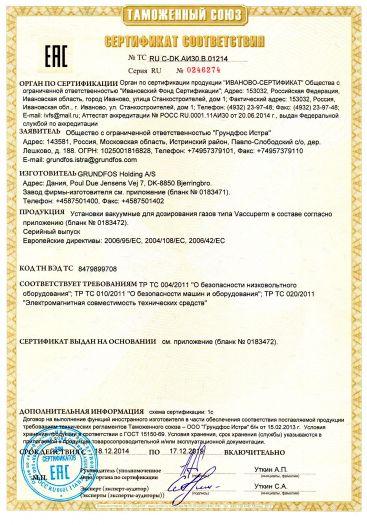 Скачать сертификат на установки вакуумные для дозирования газов типа Vaccuperm