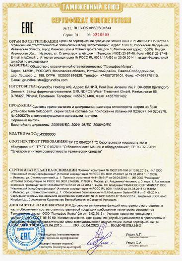 Скачать сертификат на система приготовления и дозирования раствора гипохлорита натрия на базе установки типа Selcoperm, серии SES