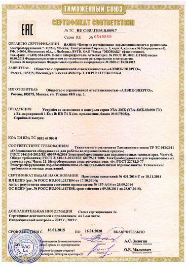 Скачать сертификат на устройство заземления и контроля серии УЗА-2МК