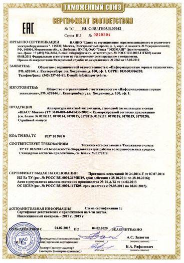 Скачать сертификат на аппаратура шахтной автоматики, стволовой сигнализации и связи «ШАСС Микон»