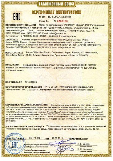 Скачать сертификат на кондиционеры (внешние блоки) торговой марки «MITSUBISHI ELECTRIC»