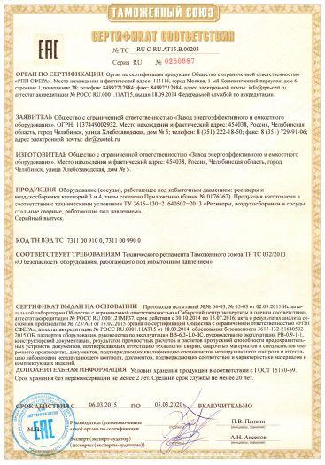 Скачать сертификат на оборудование (сосуды), работающее под избыточным давлением: ресиверы и воздухосборники категорий 3 и 4