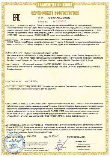 Скачать сертификат на абонентский терминал HUAWEI (HUAWEI P10 lite) модель WAS-LX1